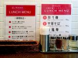 160902OkudoTK_runch menu