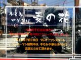 180710mugihana_info