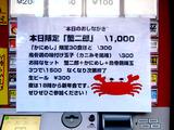 160103kanijiro_info
