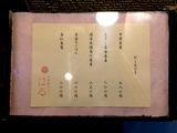 170320haru_menu