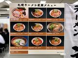 180906musasi_menu