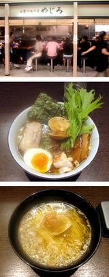 060717mejiro-k-hamagirisio+.jpg