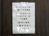 161127Ttoka_info