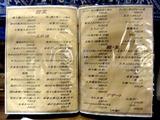 160116yuima_menu
