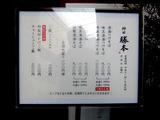 160304katumoto_menu