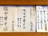 170207KABO_menu