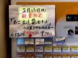 170213suzuran_info