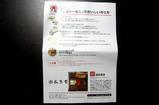 100129Y_kokumin_setumei.jpg