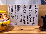 161207suzume_menu