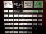 161226MENSHO_kenbaiki
