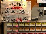 180825suzuran_info