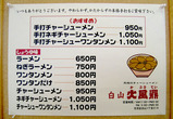 100107kafutei_menu.jpg