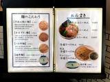 210910mugiemon_menu