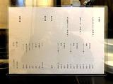 200321yamakita_menu