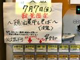 170707suzuran_info