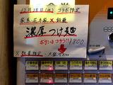 161228suzuran_info