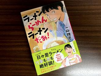 200829ichiyanagi-book