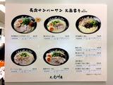 170215HKTno1_menu