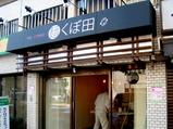 100117kubota_b-open.jpg