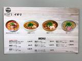 180831IORI_menu
