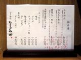 160220narumiya_menu