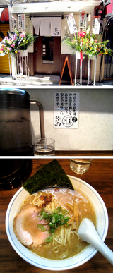 080207murasakiyama_cyukasob.jpg