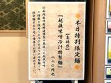 170904tokaR_info