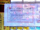 160102nisicyu_info