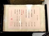 171202haru_menu