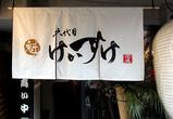 101003_6keisuke-noren