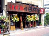 090804tamuraya_.jpg