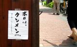 090804tamuraya_info.jpg