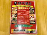 170708ajisaiG_menu1