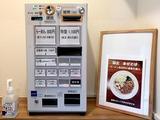 210901yamato_kenbaiki