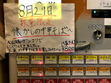 180829suzuran_INFO