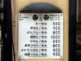160908sataka_menu