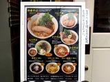 111201rinsuzu_menu