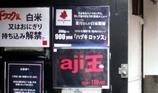 090225ajito_info.jpg
