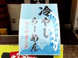 180706suzuran_hiya-info