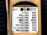 180702sataka_menu