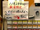 171128suzuran_info