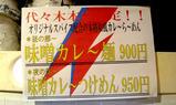 100122mejiro_carryinfo.jpg
