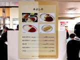 170315miyosino_menu