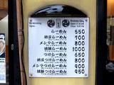 160118sataka_menu