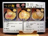 160111ryuhei_menu