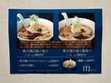 181024ameNO2_menu