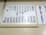 160131marufuku_menu