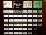 170105MENSHO_kenbaiki