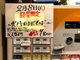 190208suzuran_info
