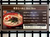 160907Shin2_menu